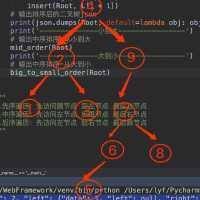 Python 二叉树的查找算法和节点插入