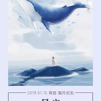 1月10日微语简报