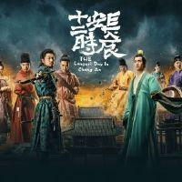 【国剧】长安十二时辰 (2019) 1080p全集(天翼云)