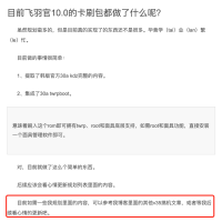 LG V35 飞羽ROM 官方安卓10.0 (30a/30b)优化补丁支持包(本地化、温控、精简、volte)Nemo.20201207015.final