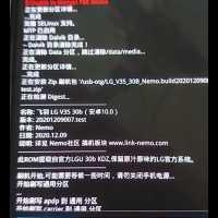 飞羽ROM LG V35 30b安卓10.0卡刷包(Nemo.build20201210.final)