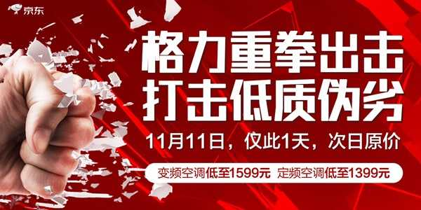 格力空调京东双11:让利30亿,变频仅售1599、定频低至1399元