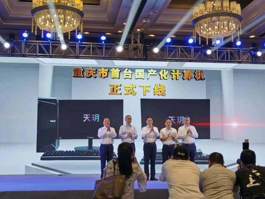 """重庆第一台全国产电脑 """"天玥""""下线!采用麒麟操作系统、龙芯 CPU、昆仑固件"""