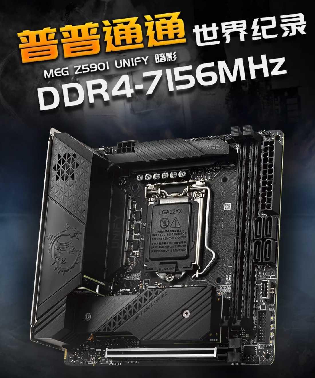 微星:Z590 主板 CPU / 内存超频双双破 7GHz