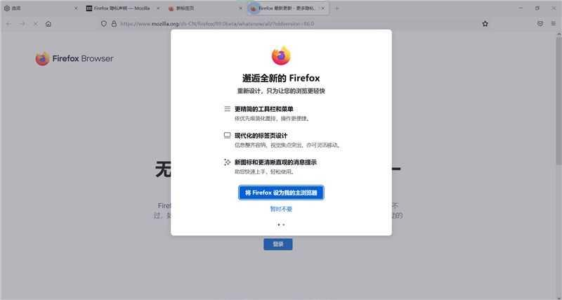 Firefox 89 Beta 发布:全新现代 UI,精简菜单、增强隐私 / 安全