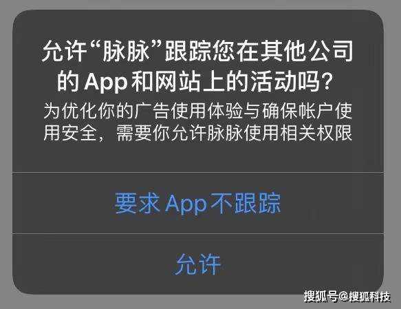实测 iOS14.5:苹果最强隐私新规落地,App 追踪用户需弹窗