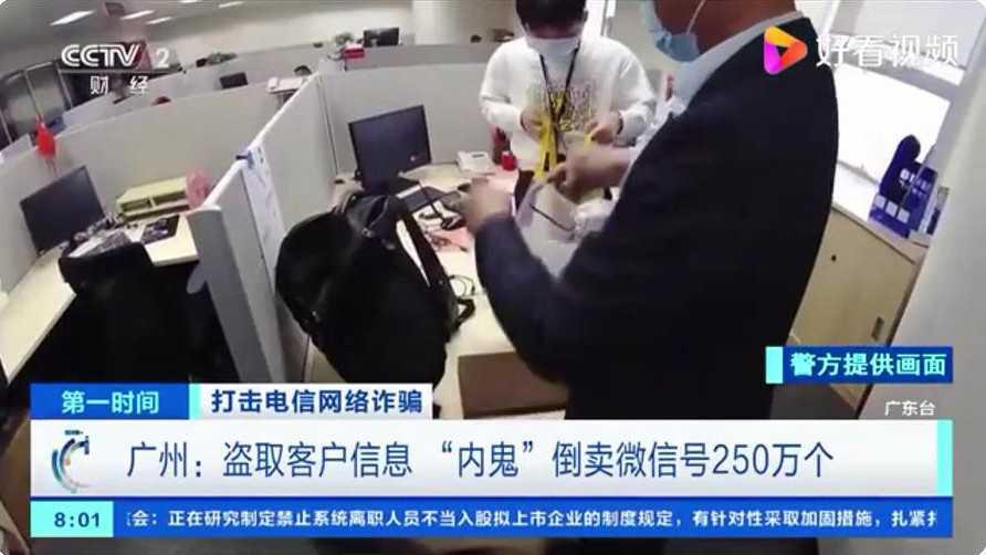 国内运营商内鬼偷取公民信息:倒卖微信号 250 万个,非法获利超 8000 万元