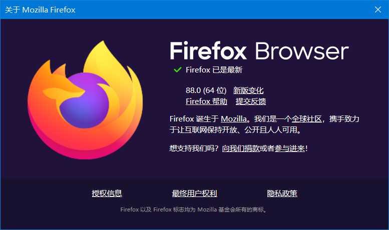Firefox 火狐浏览器 88 发布:隐私功能进一步增强,优化 Linux 触摸板体验