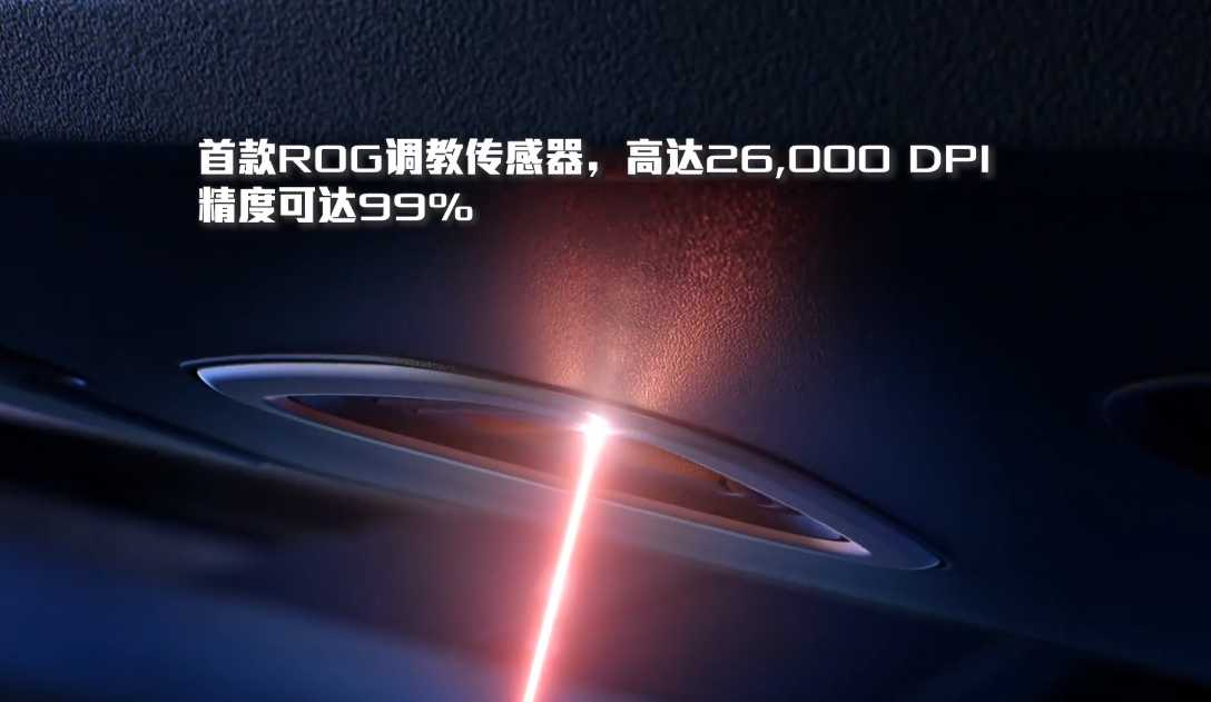 ROG 战刃 3 系列电竞鼠标开售:最高 26000 DPI,有线版 499 元