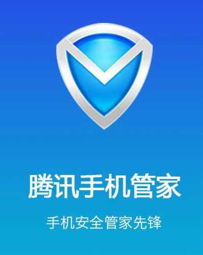 网信办通报腾讯手机管家等 84 款 App 违法违规收集使用个人信息情况