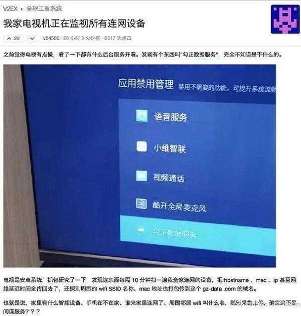 创维回应电视泄露隐私:合作方所为,已责令删除并解除合作关系