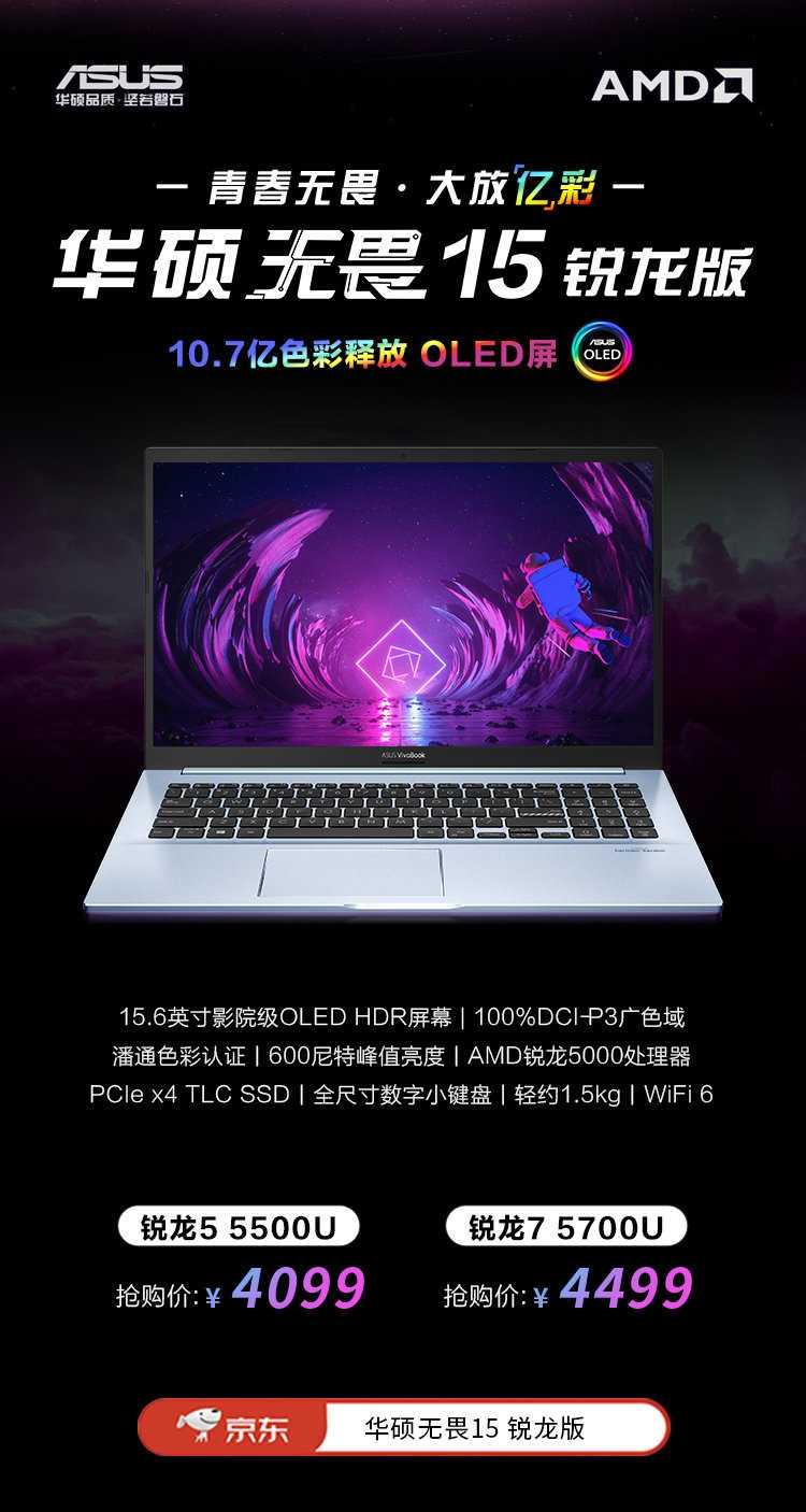 华硕无畏 15 锐龙版发布:15.6 寸 OLED 屏 4099 元起,6 月 1 日预售