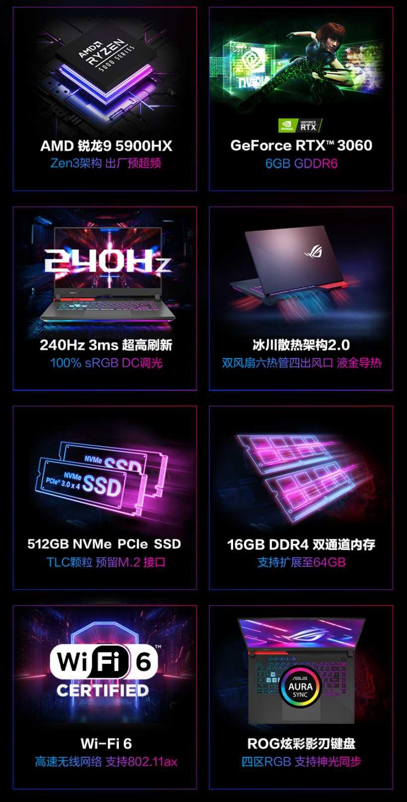 ROG 魔霸新锐 2021 款笔记本零点开售:R9-5900HX+3060 显卡,8999 元