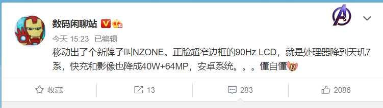 中国移动全新品牌 NZONE S7 系列手机曝光:采用超窄边框 90Hz LCD 屏幕,搭载安卓系统
