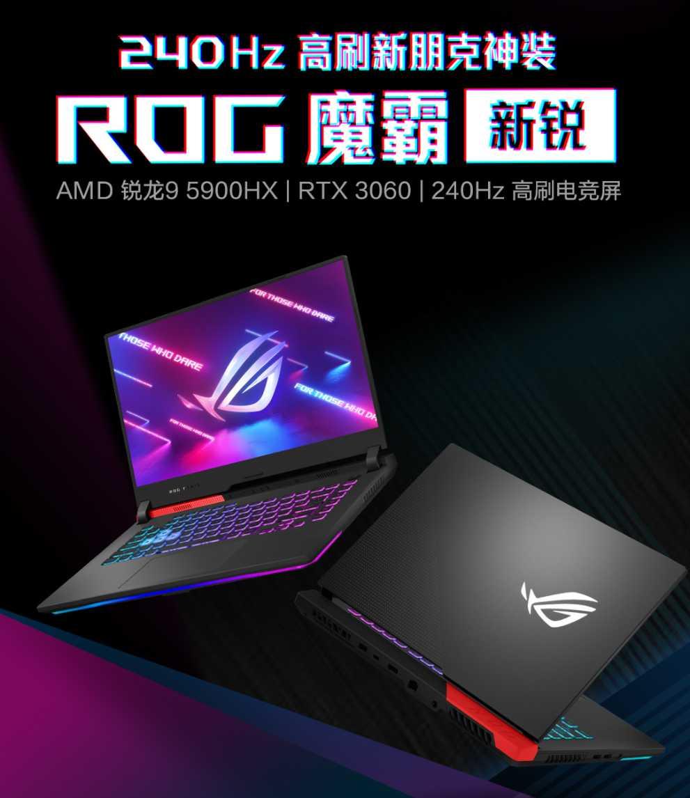 ROG 魔霸新锐 2021 笔记本再次预售:R9-5900HX+RTX 3060,8999 元