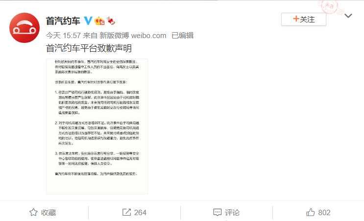 杭州女乘客跳车事件后,首汽约车致歉:避免临时偏航,强化一键报警