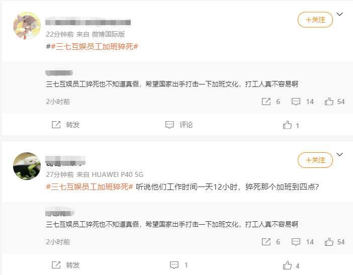 """三七互娱回应""""外包员工猝死""""传闻:已第一时间送医救治,将积极协助善后"""