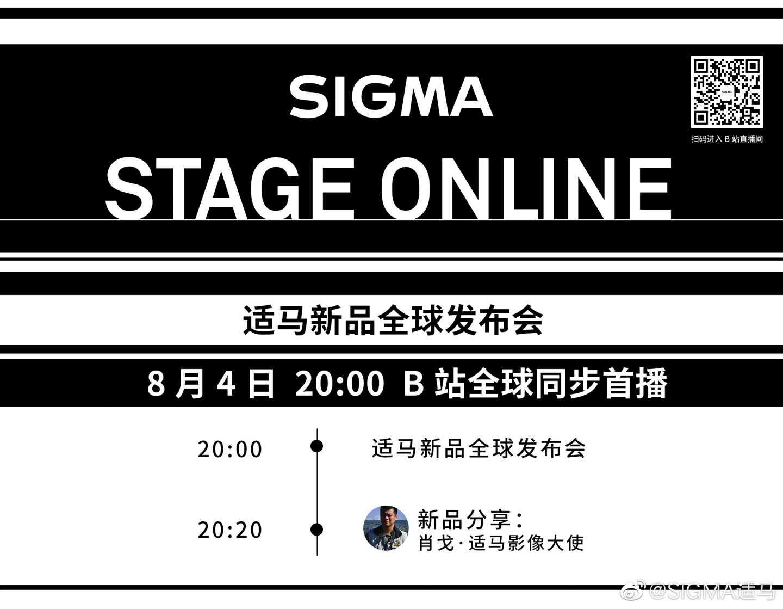 适马新品全球发布会定档 8 月 4 日 20:00