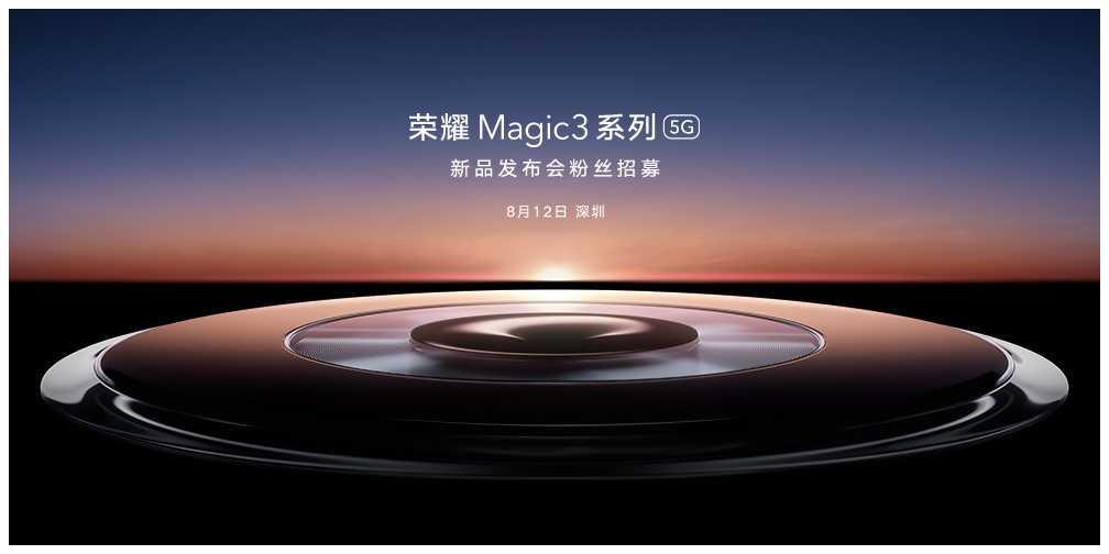 荣耀 Magic3 系列新品发布会粉丝招募开启