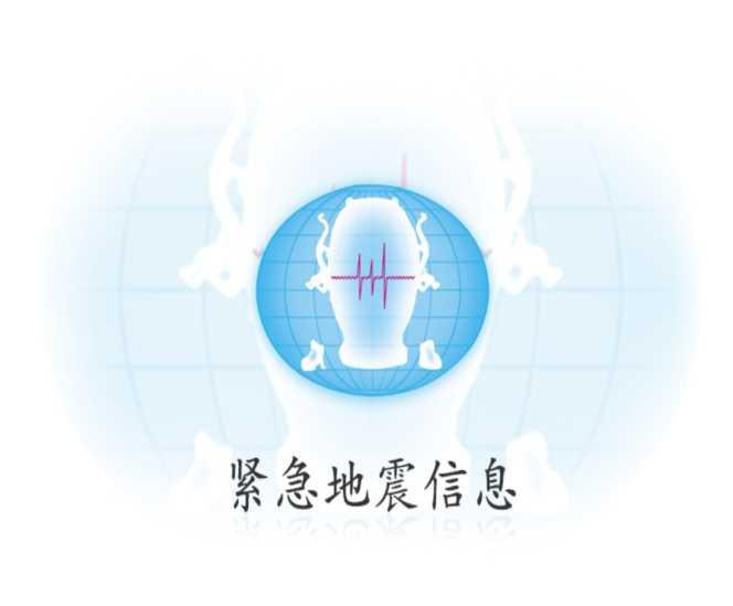 """四川""""紧急地震信息""""App 上架:可分级推送预警,查询避难场所"""
