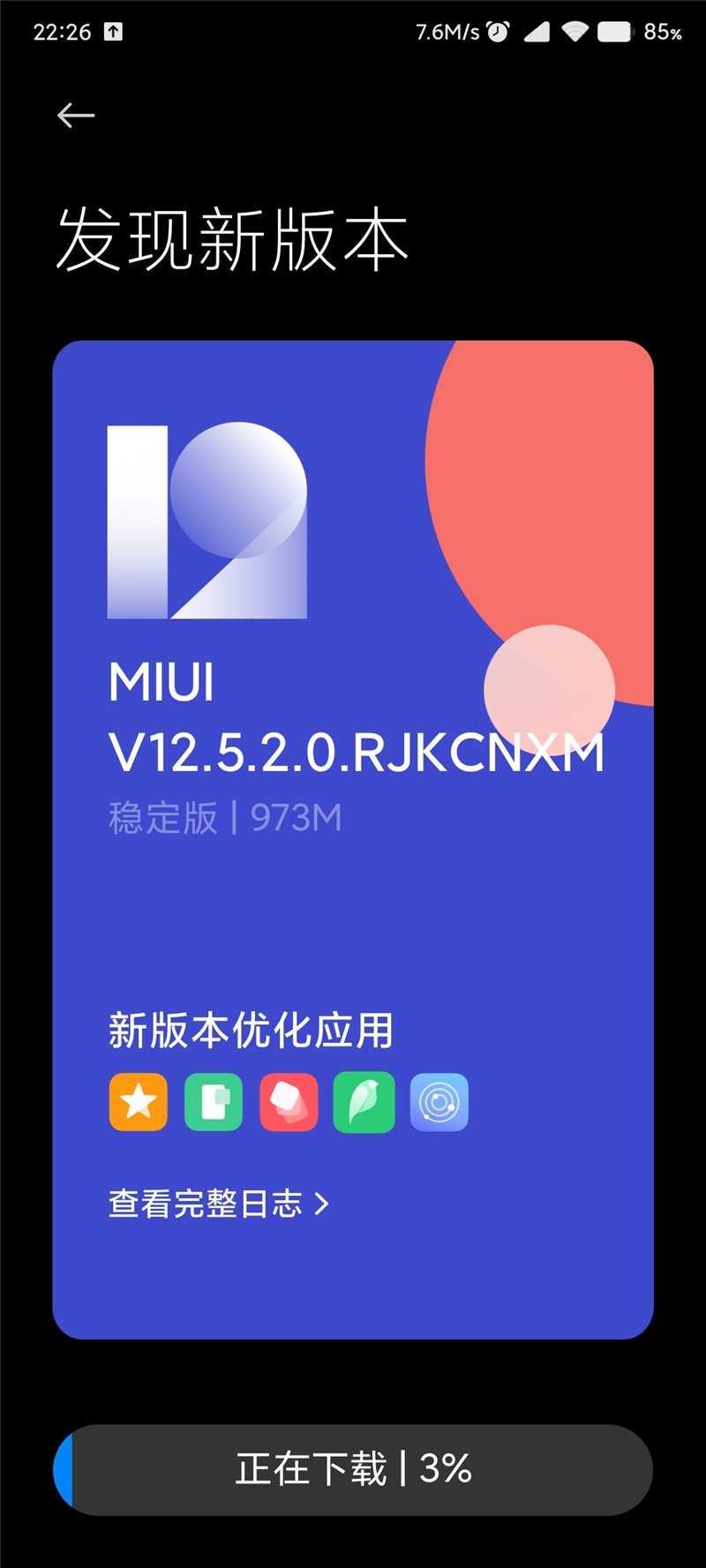 Redmi K30 Pro 已全量推送 MIUI 12.5 稳定版